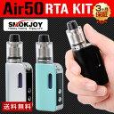 【スターターキット】 SMOKJOY / AIR 50 / RTA KIT 電子タバコ