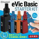 【電子タバコスターターキット】JOYETECH / eVic BASIC KIT 60w