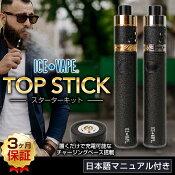 【日本語説明書付き】ICE VAPE / TOP STICK【正規品】VAPE 電子タバコ サブオームスターターセット