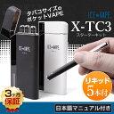 【日本語説明書付き】アメリカ製Eリキッド5本付 電子タバコ ...