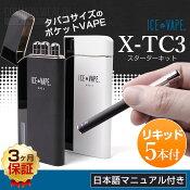 【日本語説明書付き】アメリカ製Eリキッド5本付 電子タバコ ICE VAPE / X-TC3【正規品】VAPE タバコサイズの電子タバコ スターターセット※アイコス・プルームテックではありません X-TC-2 後継機