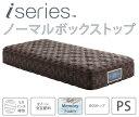 【除】【開梱設置】iSeries ノーマルボックストップ PS(パーソナルシングル)アイ・シリーズSerta(サータ)FIEBLOCKER(ファイヤーブロッカー)仕様 マットレス