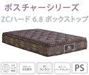 【除】【開梱設置】ポスチャーZCハードボックストップ6.8 PS(パーソナルシングル)ポスチャーノーマルSerta(サータ)FIEBLOCKER(ファイヤーブロッカー)仕様 マットレス