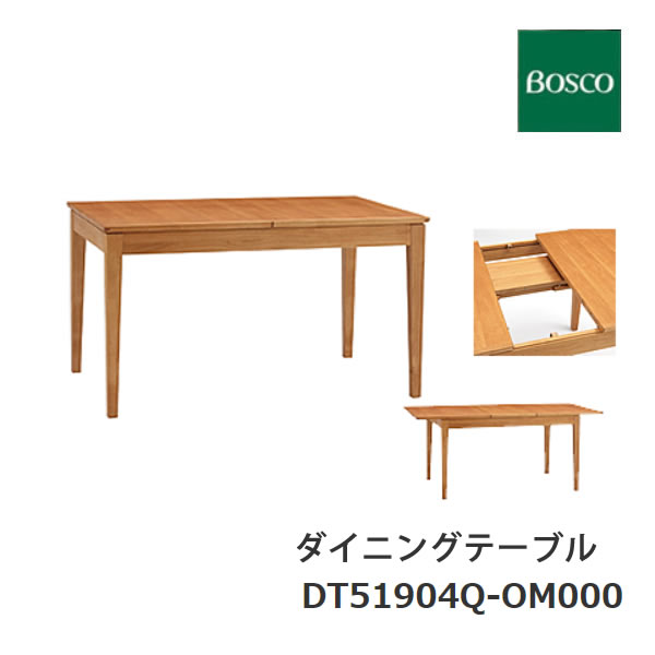 【P15】【送料無料】ボスコ DT51904Q-OM000伸張式ダイニングテーブル朝日木材加工 BOSCO
