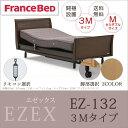 【除】【開梱設置 送料無料】フランスベッド 電動ベッドEZEX(エゼックス)3M(3モーター)セ