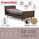 【除】【開梱設置 送料無料】フランスベッド 電動ベッドEZEX(エゼックス)3M(3モーター)シ