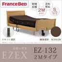 【除】【開梱設置 送料無料】フランスベッド 電動ベッドEZEX(エゼックス)2M(2モーター)シ