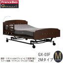【除】【開梱設置 送料無料】フランスベッド 電動ベッドGRANMAX(グランマックス)2M(2モー