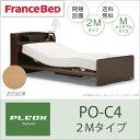 【除】【開梱設置 送料無料】フランスベッド 電動ベッドPLEOX(プレオックス)2M(2モーター)