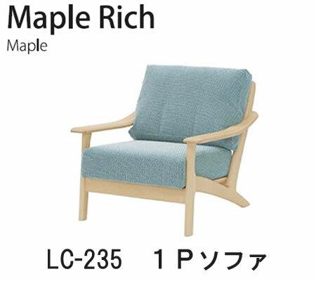 【8P10】【送料無料】Maple Rich(メープルリッチ)LC-235 1Pソファイバタインテリア【smtb-TK】 【最大17,000円分クーポン配布中】【期間限定 8%OFF+ポイント10倍】 【レビューで1%OFFクーポン】