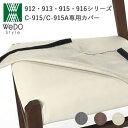 【表示価格より5%OFF】【条件付きで 送料無料】【カバーのみ】C-915/C-915A専用カバー912・913・915・916シリーズ株式会社ウィドゥ・スタイル(旧 大塚家具製造販売株式会社) 環境・健康に配慮した家具