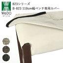 【送料無料】【カバーのみ】ダイニングベンチ B-854(11...