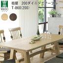【送料無料】桔梗(ききょう) T-860(200)200cm...