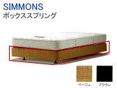 【12】【送料無料】シモンズ ダブルクッション用ボックススプリングBB1201A/BB1202A シングル【smtb-TK】