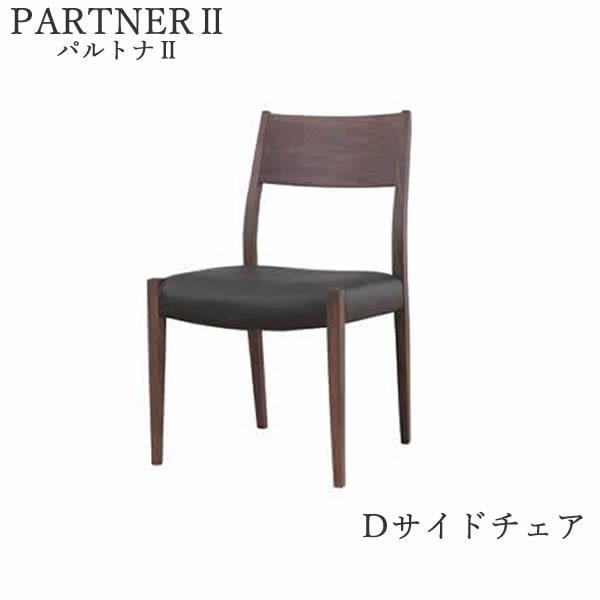 【P5】【送料無料】パルトナ2 A サイドチェア Partner2【smtb-TK】