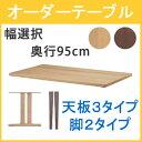 【P7】【送料無料】YUME2(ユメ2) オーダーダイニングテーブル【幅120〜200×奥行き95cm】