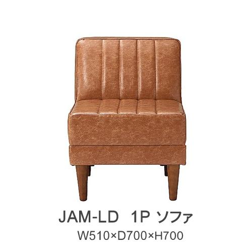 【P20】【送料無料】JAM-LD 1Pソファ 1人掛けソファ 【smtb-TK】