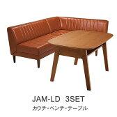 【P20】【送料無料】JAM-LD 3点セット LDテーブル+ベンチ+カウチR/L 【smtb-TK】