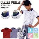 クラッチプレーヤー ゴルフウェア メンズ ポロシャツ ダブル...