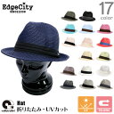 【EdgeCity】メンズ レディース UVカット 折りたたみ中折れ帽子 ストローハット 17色【COMOCOME/コモコーメ】(000319)