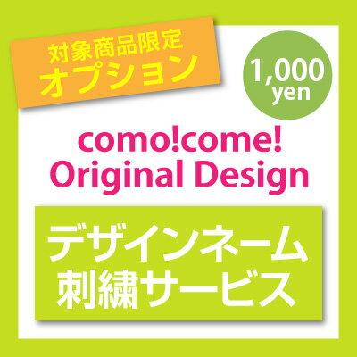 デザインネーム刺繍サービス対象商品限定サービスコモコーメcomocomeゴルフポロシャツメンズゴルフ