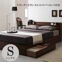 シングルベッド ベッド シングル マットレス付き ベッドフレームマットレスセット 収納付き