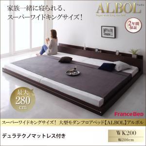 ベッド キングサイズ ローベッド アルボル デュラテクノマットレス付き  ワイドK200 キングベッド ベッド キング ベット 大人気 ベッドフレーム マットレス付き ベット キングベット 安い 格安 送料無料