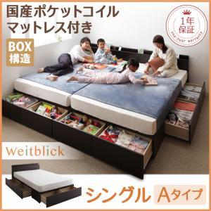 連結ファミリー 収納ベッド ヴァイトブリック 国産ポケットコイルマットレス付き  シングル Aタイプ シングルベッド ベッド シングル 収納ベッド 下収納 シングルベッド ベット 収納付ベッド シングルベッド 安い 格安 送料無料 おすすめ