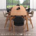 送料無料 北欧デザイン ダイニングテーブルセット スライド 伸縮 テーブル ダイニングセット 人気 マリア 9点セット(テーブル+チェア8脚) W140-240 500021722