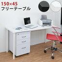 テーブル デスク フリーテーブル 150 X 45cm TY-1545