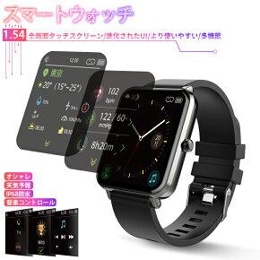 【楽天1位】スマートウォッチ スマート ウォッチ 1.54インチ iPhone android 対応 健康 天気予報 ip68防水 メンズ レディース 全画面タッチバネル 日本語 line 対応 血圧 心拍計 歩数計 腕時計 着信通知 ギフト