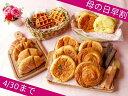 《早割》【プレゼント付】お母さんありがとうギフト(11種類22個入)ロングライフパン