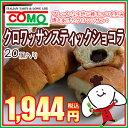 クロワッサンスティックショコラ(20個入)10P18Jun16