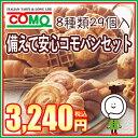 備えて安心コモパンセット(8種類29個入)10P18Jun16 ロングライフパン