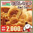 楽天カフェで販売中の商品をはじめ、コモのパンで人気の商品を揃えました。是非食べて頂きたいので【送料無料】楽天お試しセット(6種類15個入)パン通販♪長持ちコモパンの通販です♪10P18Jun16