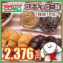 コモチョコ三昧(7種類18個入)