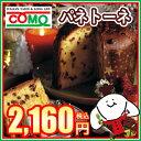 【期間限定・通常販売】パネトーネ10P05Dec15