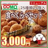 食べくらべセット (25種類25個入)◆迷った方へのおすすめコモのパンセット♪【set15】10P18Jun16