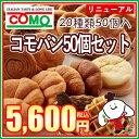 《送料無料》コモパン50個セット(20種類50個入)【set15】