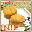 ダブルメロンパン2個入(12袋入)