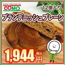 ロングライフパン♪ブランデニッシュプレーン 12個入りパネトーネ種を使用し、ブラン(
