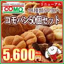 コモパン50個セット(18種類50個入)《送料無料》ロングライフパン【set15】朝食にお