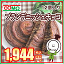 ロングライフパン♪ブランデニッシュチョコ 12個入り◆パネトーネ種を使用し、ブラン(