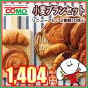 小麦ブランセット◆しっとりモチモチ! 健康志向のふすま入パン!ブランシリーズ3種類