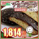 チョコラータ(12個入)【期間限定】10P26Mar16 ロングライフパン