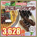 チョコレートワッフル 【期間限定】(24個)ロングライフパン...