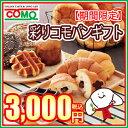 彩りコモパンギフト【期間限定】 ロングライフパン