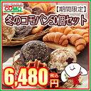 《送料無料》冬のコモパン50個セット【期間限定】 ロングライフパン
