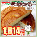 【60日】デニッシュバター(12個入)10P18Jun16 ロングライフパン