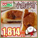 【60日】小倉小町(12個入)10P18Jun16 ロングラ...